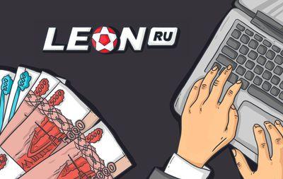 Как сделать ставку в букмекерской конторе «Леон»