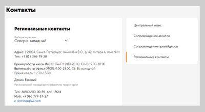 Скриншот раздела «Контакты» на сайте «Киви»