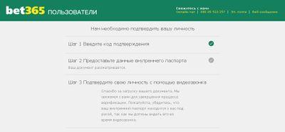 Верификация учетной записи в БК Bet365