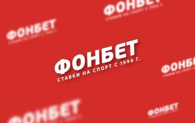 бонус 500 рублей от Фонбет