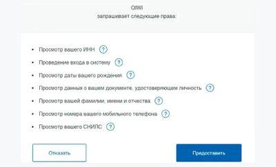 Список персональных данных, которые запрашивает букмекер