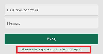 Что делать, если забыл пароль от личного кабинета БК Bet365