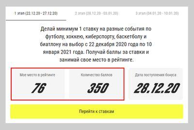 Скриншот страницы с акцией «Зимний рейтинг»