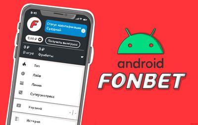 Приложение «Фонбет» для Андроид