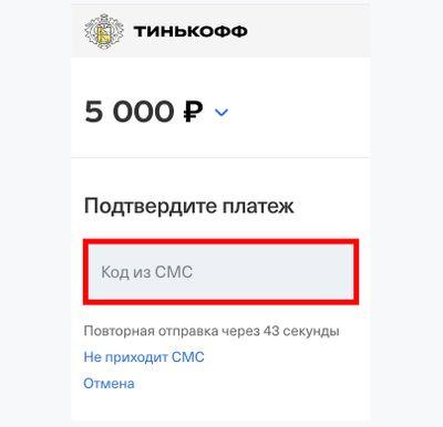 Скриншот подтверждения депозита кодом из смс на сайте банка