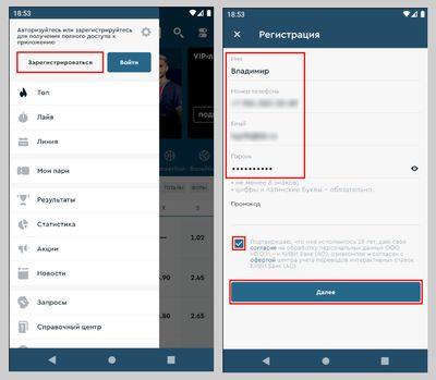 Форма регистрации через мобильное приложение