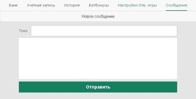 Скриншот формы веб-сообщения bet365
