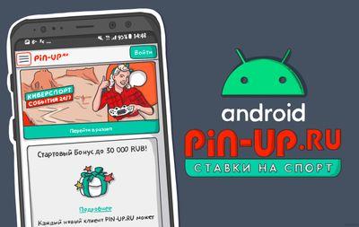 Приложение БК «Пинап» на Андроид