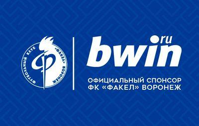 БК bwin стала спонсором Факела