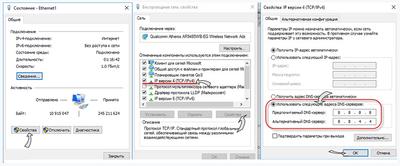 Как изменить DNS-сервер
