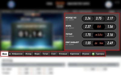 Скриншот страницы с матчем