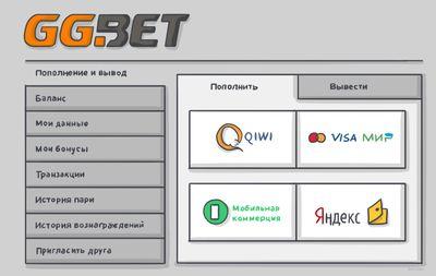Главная страница GGBet