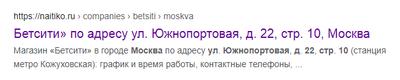 Неточный адрес клуба БК «Париматч»