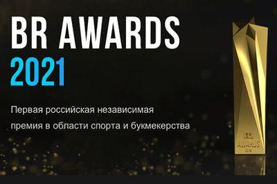 Официальный логотип премии BR Awards