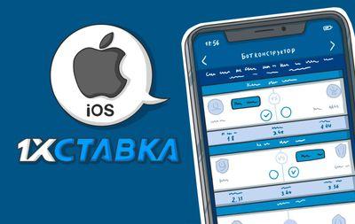 Приложение «1хСтавка» для iOS