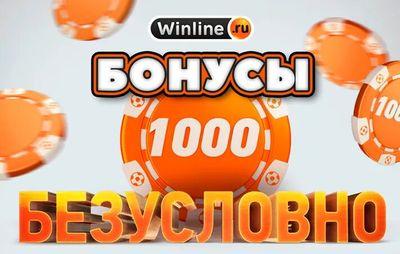 1000 рублей от букмекерской конторы «Винлайн»