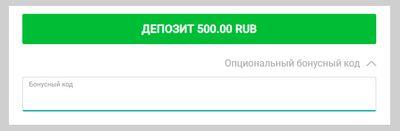 Скриншот с полем ввода бонусного кода