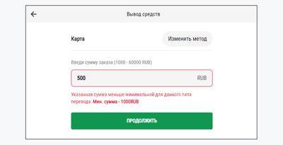 Скриншот окна «Вывод средств» в БК «Париматч»