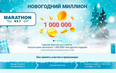 Акция от БК «Марафон»: «Новогодний миллион»