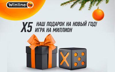 БК Winline разыгрывает 1 млн рублей в еженедельном турнире X5