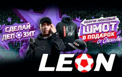 БК «Леон» раздает фирменный шмот от Смоки Мо за пополнение счета