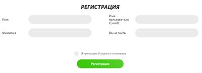 Первичное окно регистрации на сайте партнерской программы БК «Винлайн»