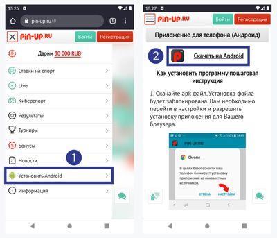 Инструкция по скачиванию приложения Пинап для Андроид