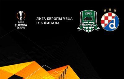 Соперник «Краснодара» в Лиге Европы и расписание матчей