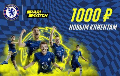 Акция «Фрибет 1000 рублей» в БК «Париматч»