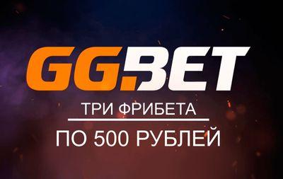 Акция Три фрибета по 500 рублей от БК GGBet