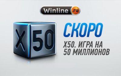 Акция Х50 в Винлайн