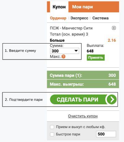 Скриншот купона