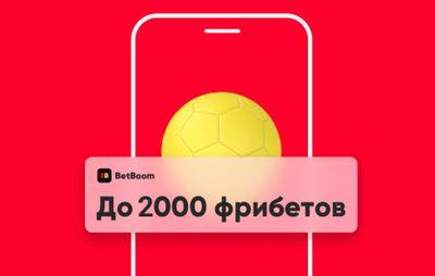 Два фрибета по 1000 рублей от «БетБум»