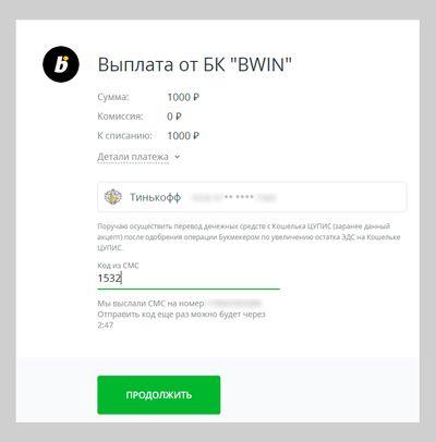Скриншот окна с подтверждением выплаты