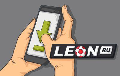 Как скачать мобильное приложение бк Леон