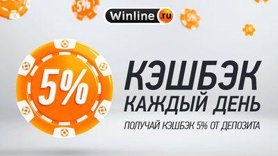 Кэшбэк 5 процентов от букмекерской конторы Винлайн
