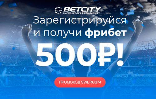 Фрибет 500 рублей любителям европейского хоккея от БК Betcity