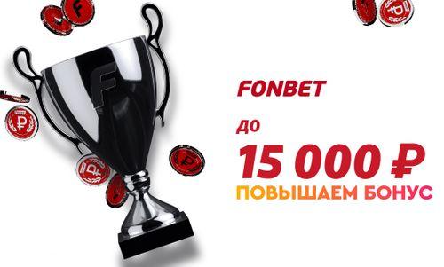 Как получить и использовать фрибеты на 15000 рублей от БК Фонбет