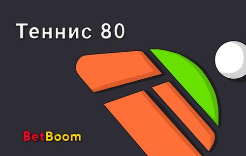 Логотип игры «Теннис80»