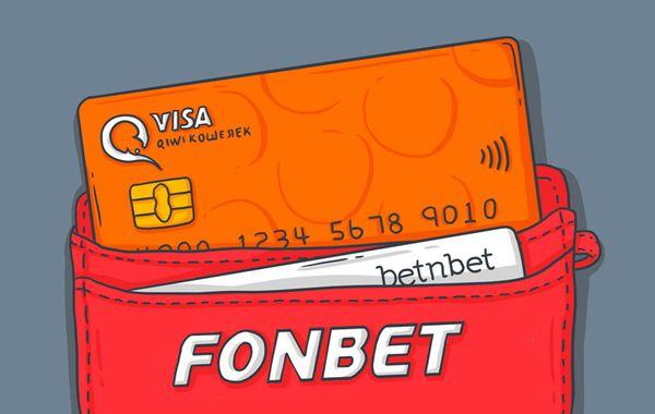 Как вывести деньги со счета «Фонбет» на банковскую карту и QIWI