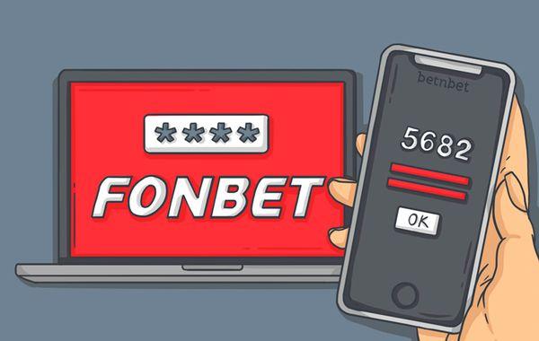 Как пройти верификацию и идентификацию в «Фонбет»