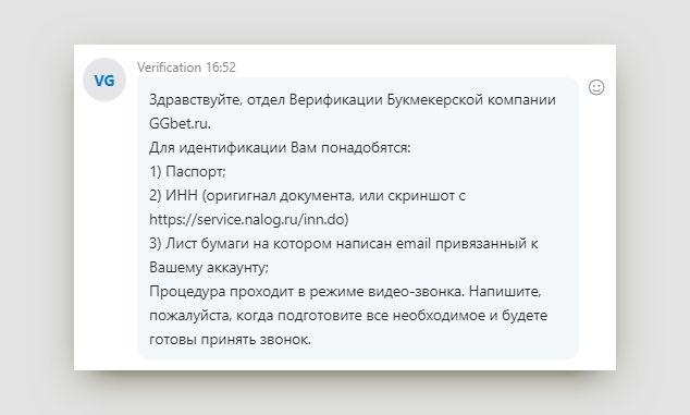 Идентификация через видеосозвон в GGBet