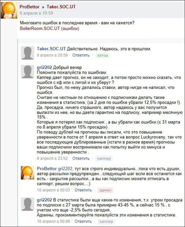 Скриншот переписки: пользователь рейтинга капперов жалуется администратору, что минусовые прогнозы куда-то исчезают