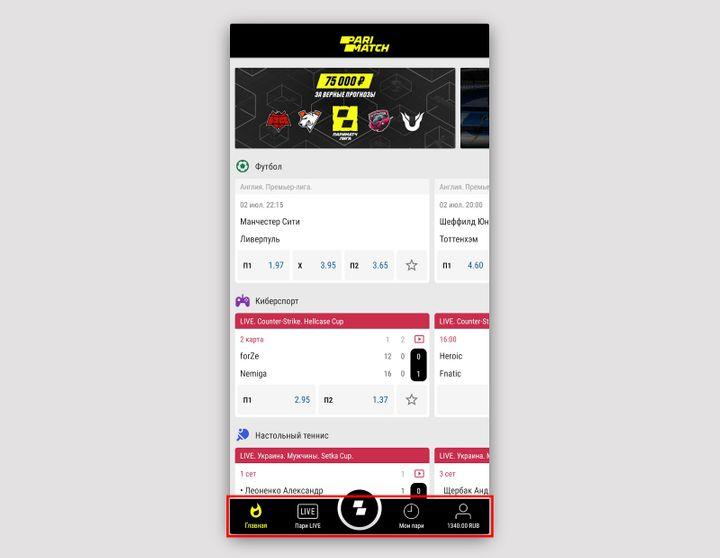Приложение БК Париматч для Android