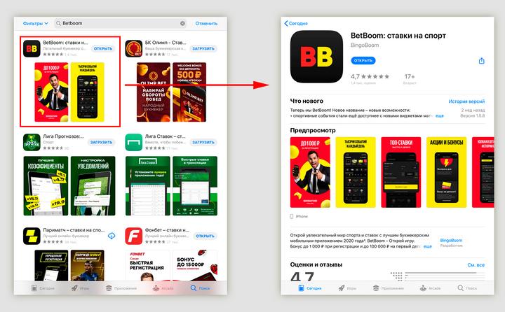 Как скачать и установить приложение Бет Бум на Айфон