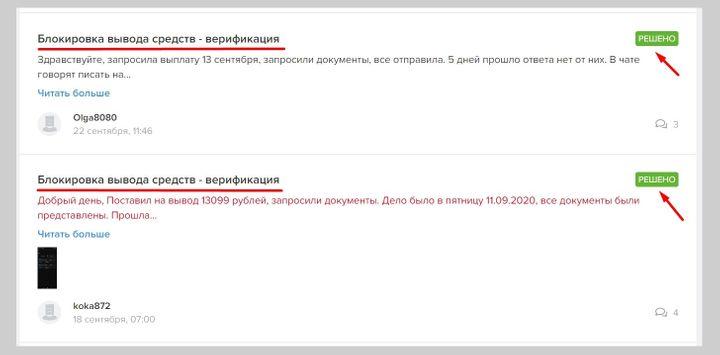 Скриншот с сайта отзывов, где пользователи жалуются на слишком долгую верификацию