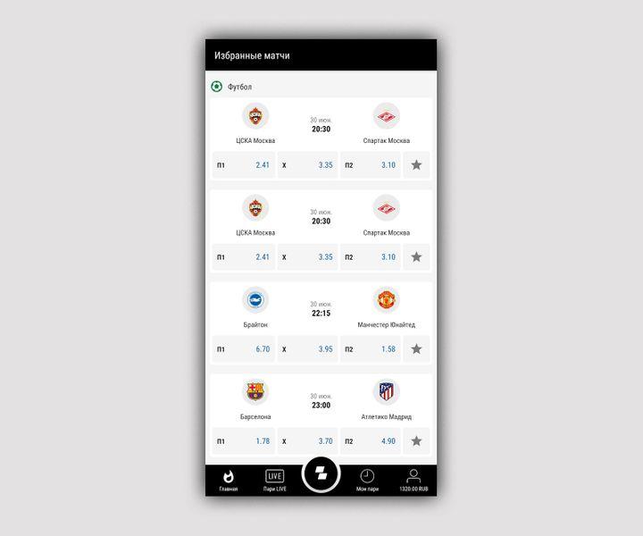 Ошибки приложения Париматч на Андроид
