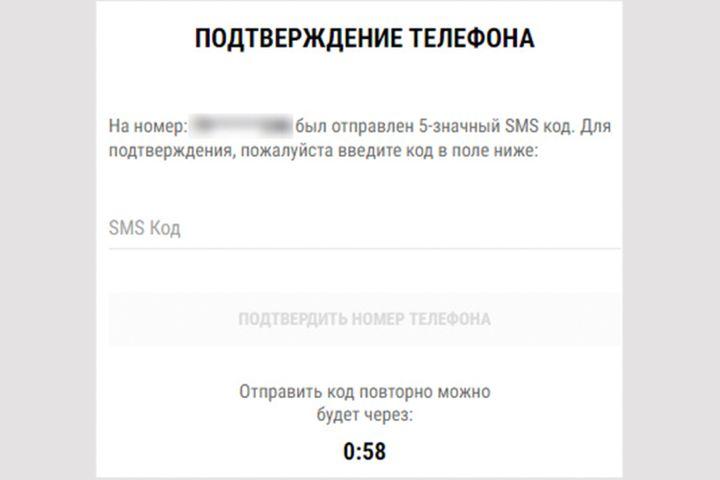 Подтверждение телефона в БК Париматч