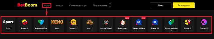 Скриншот с выбором игр