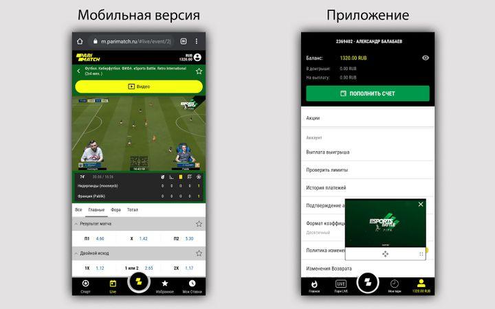 Прямые трансляции в приложении Париматч для Андроид